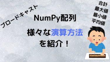 【Python】NumPy配列の様々な演算方法を紹介!