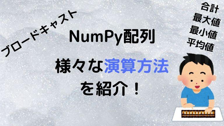 NumPy配列の演算方法