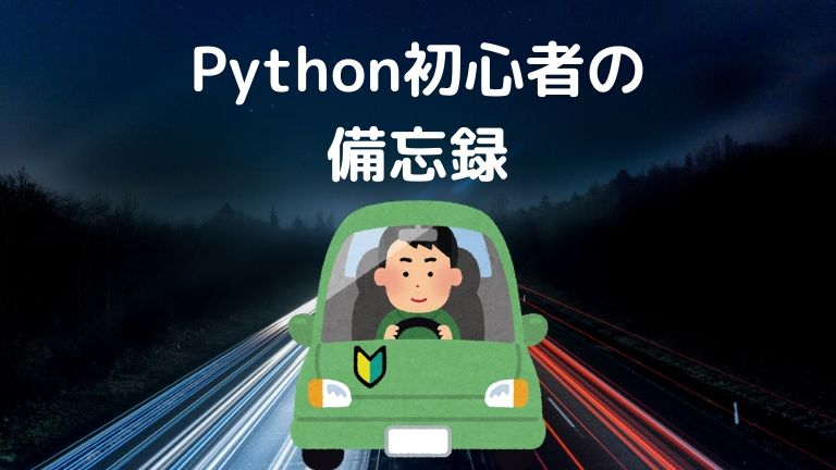 python初心者の備忘録