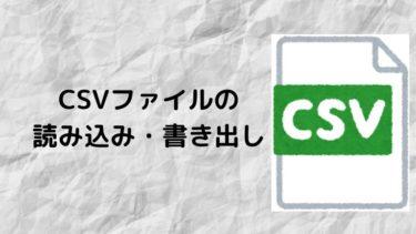 【Python】CSVファイルを読み書きする方法