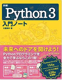 【Python】初心者の入門にオススメの参考本2冊