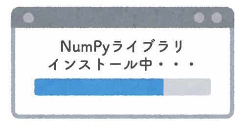 【Python】NumPyライブラリのインストール方法