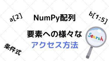 【Python】NumPy配列の要素への様々なアクセス方法を紹介!