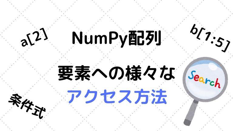 numpy配列アクセス方法