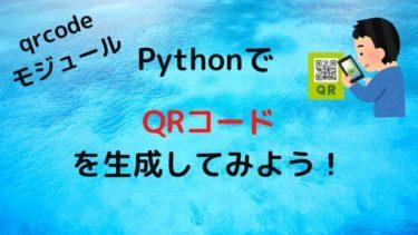 【Python】QRコードを生成する方法を紹介!