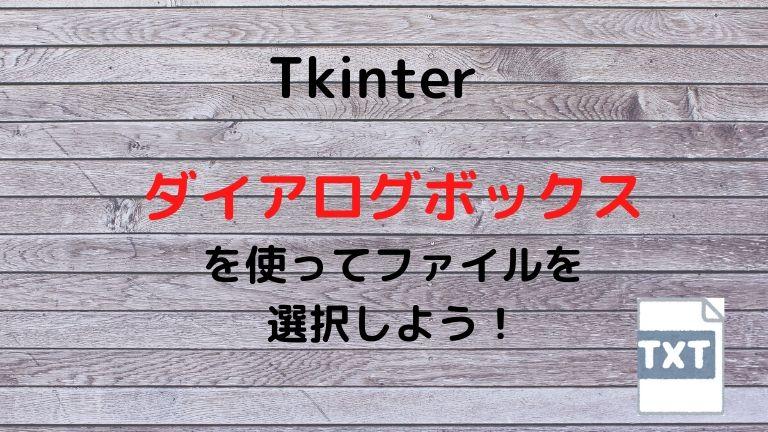 Tkinterダイアログ