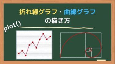 【Python】Matplotlibで簡単な折れ線グラフ、曲線のグラフを描こう!