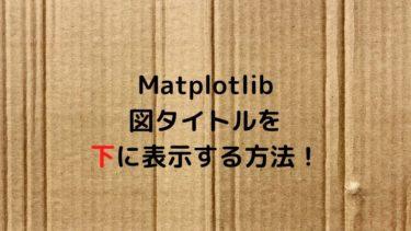 【Python】Matplotlibで図タイトルを下に表示させる方法