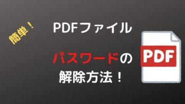 【Python】pdfファイルのパスワードを解除しよう!