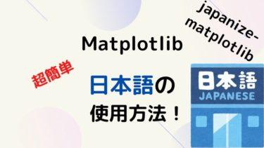 【Python】Matplotlibで超簡単に日本語を使用する方法を紹介!