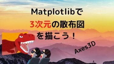 【Python】Matplotlibで3次元の散布図を表示しよう!