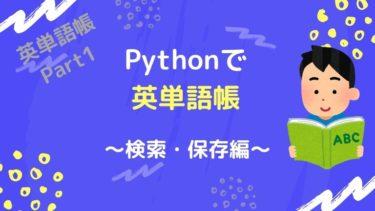 【Python】初心者が Pythonで英単語帳を作ってみた〜検索・保存編〜