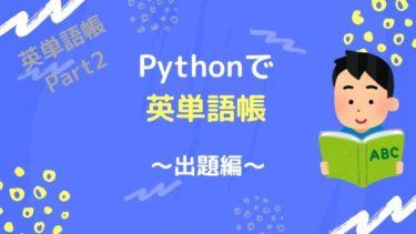 【Python】初心者がPythonで英単語帳を作ってみた〜出題編〜