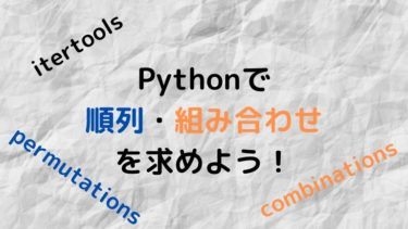 【Python】順列・組み合わせを求めよう!