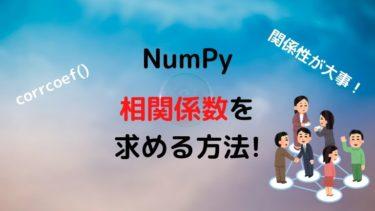 【Python】NumPyで相関係数を求める方法を紹介!