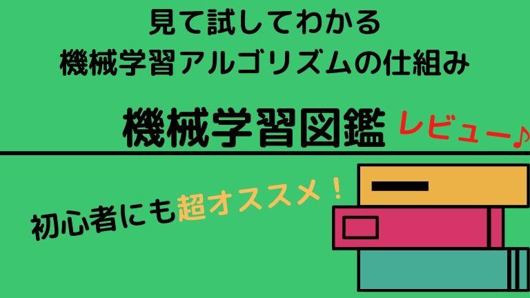 機械学習図鑑レビュー