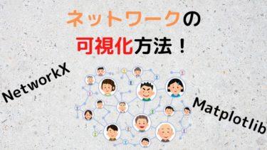 【Python】NetworkXを使って簡単なネットワークを可視化してみよう!