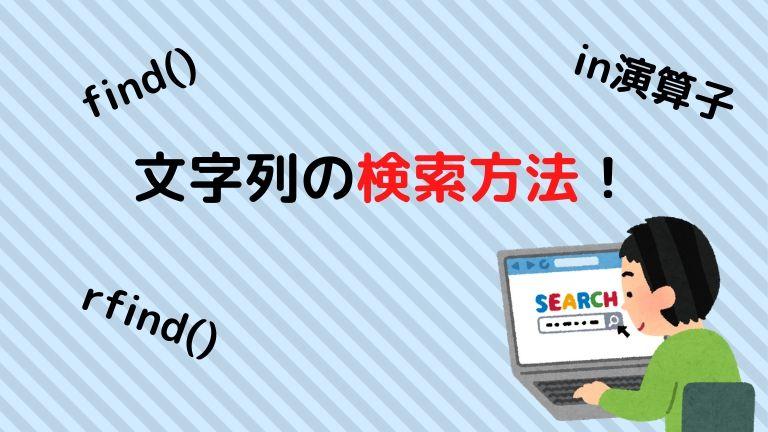 文字列の検索方法