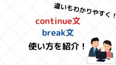 【Python】continue文、break文の使い方を紹介!