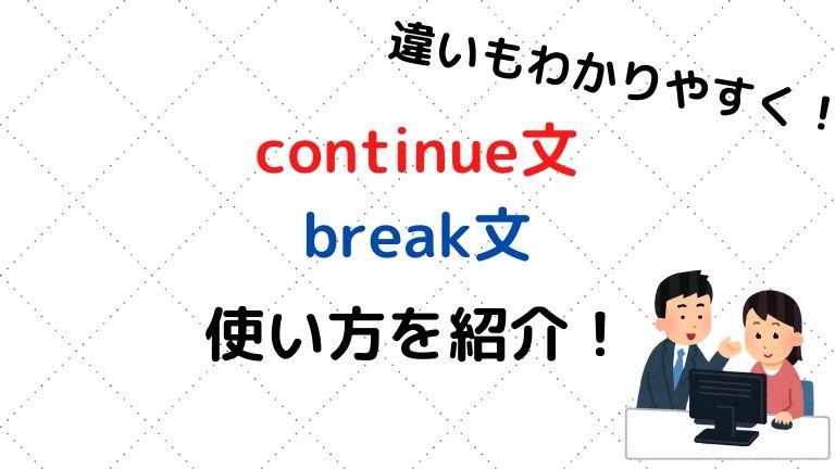 continue break