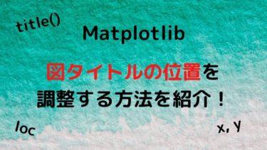 【Python】Matplotlibの図タイトルの位置を調整する方法を紹介!
