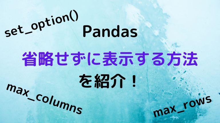 Pandasデータフレームを省略せずに表示する方法