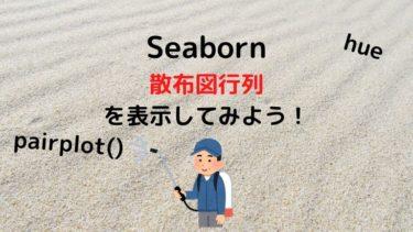 【Python】Seabornで散布図行列を表示する方法を紹介!