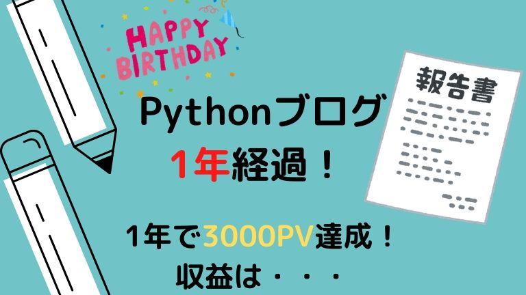 Pythonブログ1年経過!