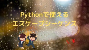 【Python】Pythonで使えるエスケープシーケンスを紹介!