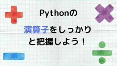 【Python】数値型の演算子を確認しよう!