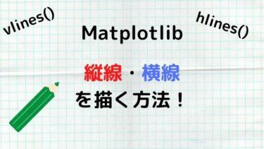 【Python】Matplotlibで縦線・横線を描く方法を紹介!