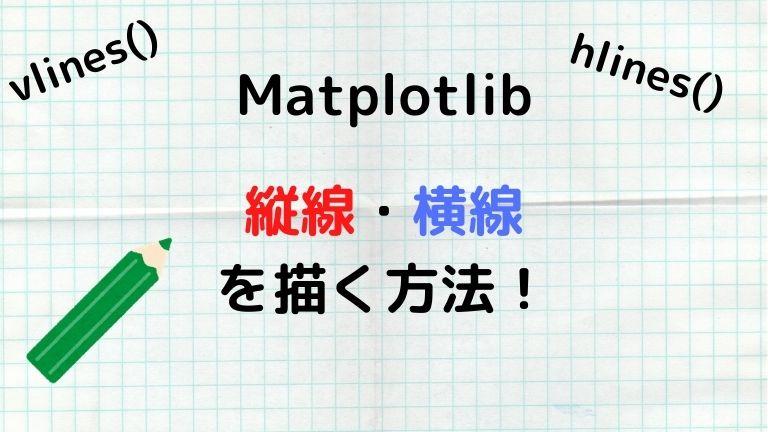 matplotlibで縦線横線を描く