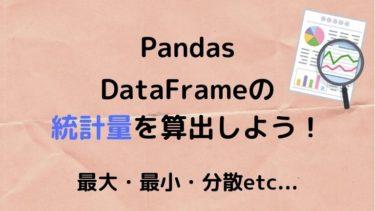 【Python】PandasでDataFrameの各種統計量を算出する方法を紹介!