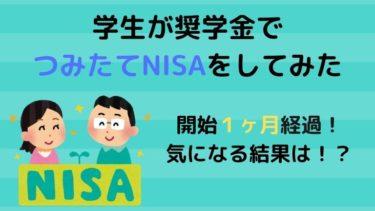 【NISA】学生がつみたてNISAを始めて1ヶ月経過!結果は??