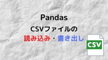 【Python】PandasでCSVファイルを読み書きする方法を紹介!