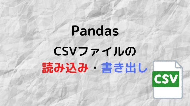 Pandasを使ったCSVファイルの読み書き