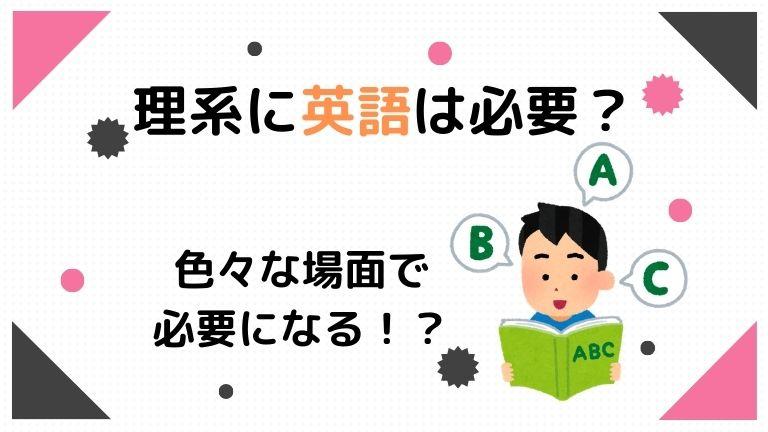 理系に英語は必要?必要です