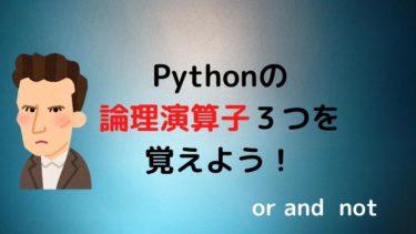 【Python】論理演算子をしっかりと把握しよう!