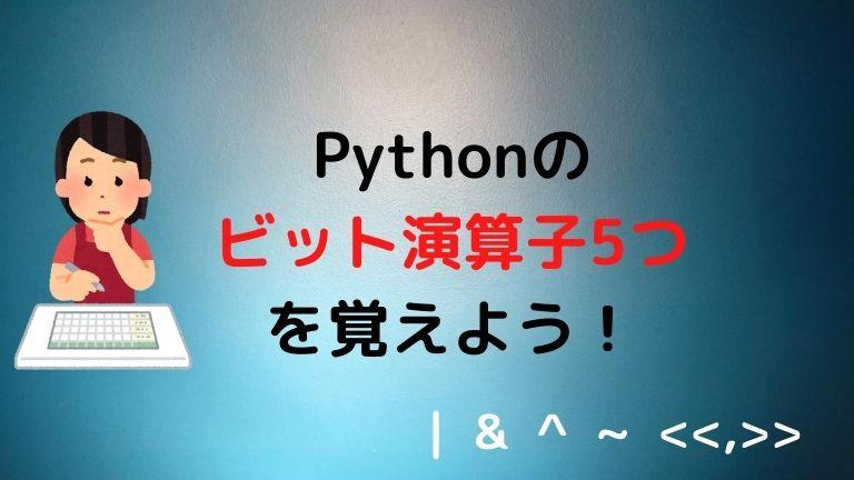 Pythonのビット演算子5つを覚えよう!
