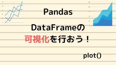 【Python】PandasのDataFrameの可視化を行おう!