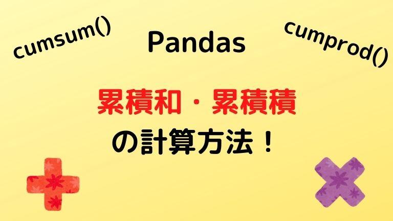 Pandasで累積和・累積積の計算方法