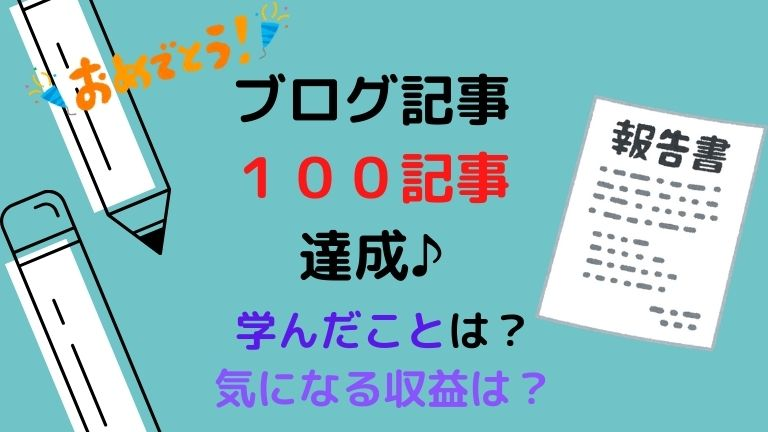 ブログ記事100記事達成!