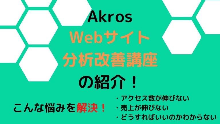Webサイト分析改善講座の紹介!