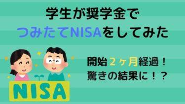 【NISA】学生がつみたてNISAを始めて2ヶ月経過!驚きの結果に・・・
