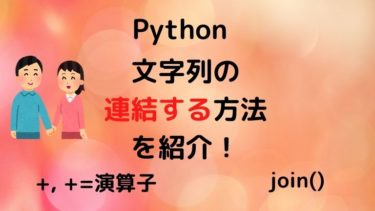 【Python】文字列を連結する方法を紹介!