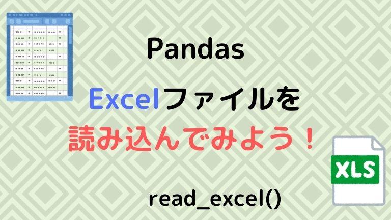 Pandasでexcelファイルを読み込んでみよう!