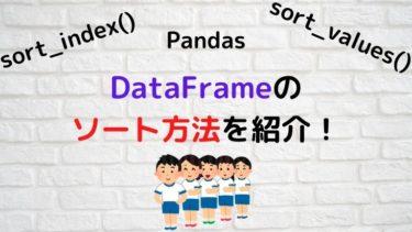【Python】PandasのDataFrameをソートする方法を紹介!(sort_index, sort_values)