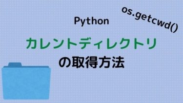【Python】カレントディレクトリのパスを取得する方法を紹介!「os.getcwd」