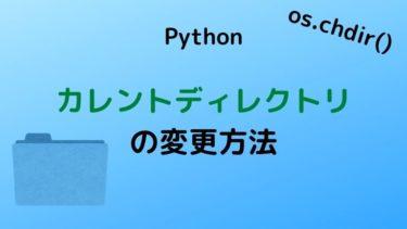 【Python】カレントディレクトリの移動方法を紹介!「os.chdir」