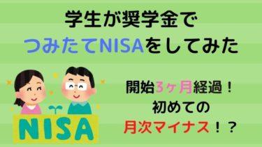 【NISA】学生がつみたてNISAを初めて3ヶ月経過!初めての月間マイナスに・・・?